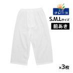ショッピングステテコ 3枚セット 三ッ桃クレープ ロングパンツ 前あき 日本製 涼感 アズ 1105-50-SET
