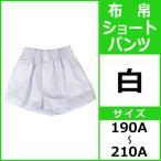 松亀被服 布帛ショートパンツ 白 前ファスナー付 190A-210A 運動着 体操服 体操着 半ズボン