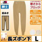 ショッピングステテコ エクスランノエール 長ズボン下 Lサイズ 日本製 防寒 温感 アズ ステテコ すててこ 2071-60-L