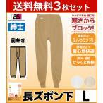 ショッピングステテコ 3枚セット エクスランノエール 長ズボン下 Lサイズ 日本製 防寒 温感 アズ ステテコ すててこ 2071-60-L-SET