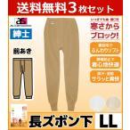 ショッピングステテコ 3枚セット エクスランノエール 長ズボン下 LLサイズ 日本製 防寒 温感 アズ ステテコ すててこ 2071-60-LL-SET