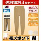 ショッピングステテコ 3枚セット エクスランノエール 長ズボン下 Sサイズ Mサイズ 日本製 防寒 温感 アズ ステテコ すててこ 2071-60-SET