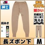 ショッピングステテコ 暖かさ100% 長ズボン下  ウール100% Mサイズ 日本製 防寒 温感 アズ ステテコ すててこ 3005-60