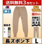 ショッピングステテコ 3枚セット 暖かさ100% 長ズボン下  ウール100% Lサイズ 日本製 防寒 温感 アズ ステテコ すててこ 3005-60-L-SET