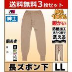 ショッピングステテコ 3枚セット 暖かさ100% 長ズボン下  ウール100% LLサイズ 日本製 防寒 温感 アズ ステテコ すててこ 3005-60-LL-SET