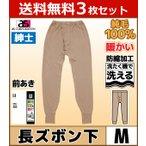 ショッピングステテコ 3枚セット 暖かさ100% 長ズボン下  ウール100% Mサイズ 日本製 防寒 温感 アズ ステテコ すててこ 3005-60-SET