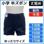 松亀被服 小学半ズボン従来丈 ゆったりサイズ 紺 冬 130B-170B 5100-2-130B-170B