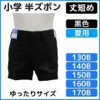 松亀被服 小学半ズボン従来丈 ゆったりサイズ 黒 夏 130B-170B