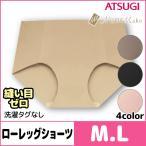 ショッピングNUDE NUDE Make ヌードメイク 縫い目ゼロ ローレッグショーツ アツギ 88411