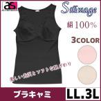 Silk age シルクエイジ ブラキャミソール LLサイズ 3L