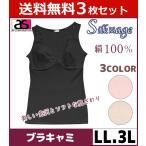 3枚セット Silk age シルクエイジ ブラキャミソール L