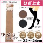 ショッピングニーハイ ゆったりはきやすい レディースハイソックス オーバーニーソックス ひざ上丈 日本製 グンゼ くつした くつ下 靴下 AR0218
