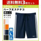 ショッピングステテコ 3枚セット adidas neo アディダスネオ ハーフ丈ステテコ ハーフパンツ 前とじ すててこ ズボン パンツ ボトムス グンゼ GUNZE ASC107A-SET
