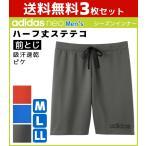 ショッピングステテコ 3枚セット adidas neo アディダスネオ ハーフ丈ステテコ ハーフパンツ 前とじ すててこ ズボン パンツ ボトムス グンゼ GUNZE ASC207A-SET
