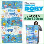 林タオル ディズニー ピクサー バスタオル ドリー ファインディングニモ Disney PIXAR キャラクターグッズ BG427500