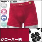 BODYWILD ボディワイルド ボクサーブリーフ 四つ葉のクローバー柄 グンゼ ボクサーパンツ 日本製 ボディーワイルド BODY WILD