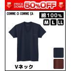 50%OFF COMME CI COMME CA コムシコムサ VネックTシャツ グンゼ GUNZE 訳あり 半額以下