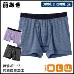 COMME CI COMME CA コムシコムサ ボクサーブリーフ グンゼ GUNZE ボクサーパンツ CC1081C