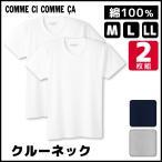 COMME CI COMME CA コムシコムサ クルーネックTシャツ 半袖丸首 2枚組 グンゼ GUNZE 綿100% CC13132