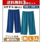 ショッピングステテコ 3枚セット COMME CI COMME CA コムシコムサ ステテコ 前とじ すててこ グンゼ GUNZE CC9701-SET