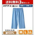 ショッピングステテコ 3枚セット COMME CI COMME CA コムシコムサ ステテコ 前とじ すててこ グンゼ GUNZE CC9702-SET