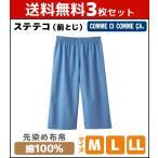 ショッピングステテコ 3枚セット COMME CI COMME CA コムシコムサ ステテコ 前とじ すててこ グンゼ GUNZE CC9703-SET
