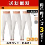 ショッピングステテコ 3枚セット 暖か暖かあったか 長ズボン下 グンゼ ステテコ すててこ DDM202A-SET