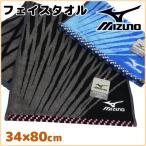 MIZUNO ミズノ フェイスタオル スポーツタオル RUNBIRD ランバード FH8002