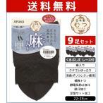 9足セット むつsocks 日本製 麻入り 靴下 くるぶし丈 レース付き くつ下 レディースソックス アツギ ATSUGI FS5060-SET