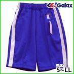 Galax ギャレックス ハーフパンツ 運動着 体操服 体操着 ズボン