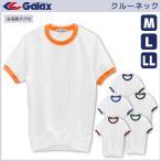 Galax ギャレックス 半袖クルーネックTシャツ 運動着 体操服 体操着 G-845E