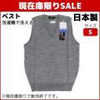 数量限定SALE 訳あり処分品 スクールベスト グレー Sサイズ 胸囲72-80cm GALASALE-231