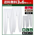 ショッピングステテコ 3組セット 計6枚 GreenMark 長ズボン下 2枚組 グンゼ ステテコ すててこ GK12026-SET