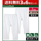 ショッピングステテコ 3組セット 計6枚 GreenMark 半ズボン下 2枚組 グンゼ ステテコ すててこ GK12076-SET
