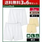 ショッピングステテコ 3組セット 計6枚 GreenMark サルマタ 2枚組 グンゼ GK12266-SET
