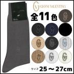 GIANNI VALENTINO バレンチノ メンズソックス レギュラー丈 グンゼ くつした くつ下 靴下