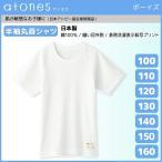 ジュニアメンズ atones アトネス 半袖丸首Tシャツ 100cmから160cmまで グンゼ GUNZE 綿100% 日本製 GY56550-80