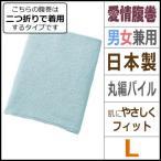 パイル腹巻き Lサイズ グンゼ はらまき ハラマキ HAM200-L