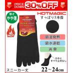 ホットマジック レディースソックス 5本指フットカバー グンゼ くつした くつ下 冷え取り靴下 防寒インナー 温感 ヒートテック HGG504