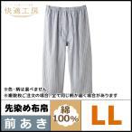 快適工房 ロングパンツ 柄アソート LLサイズ グンゼ ステテコ すててこ 日本製 KH1102-LL