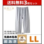 ショッピングステテコ 3枚セット 快適工房 ロングパンツ 柄アソート LLサイズ グンゼ ステテコ すててこ 日本製 KH1102-LL-SET