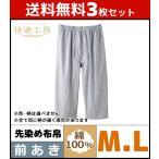 ショッピングステテコ 3枚セット 快適工房 ロングパンツ 柄アソート グンゼ ステテコ すててこ 日本製 KH1102-SET