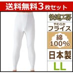ショッピングステテコ 3枚セット 快適工房 長ズボン下 LLサイズ グンゼ ステテコ すててこ KH3002-LL-SET