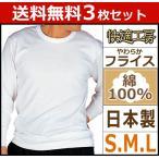 3枚セット メンズインナー インナー インナーシャツ