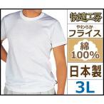 快適工房 半袖丸首Tシャツ 3Lサイズ グンゼ