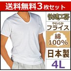 3枚セット 快適工房 半袖U首Tシャツ 4Lサイズ グンゼ KH5016-4L-SET
