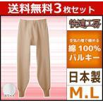 ショッピングステテコ 3枚セット 快適工房 綿と空気の層で暖める 長ズボン下 グンゼ ステテコ すててこ