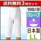ショッピングステテコ 3枚セット 快適工房 クレープ 半ズボン下 LLサイズ グンゼ ステテコ すててこ KH6507-LL-SET