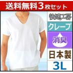 3枚セット 快適工房 クレープ 半袖U首Tシャツ 3Lサイズ グンゼ KH6516-3L-SET