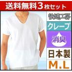 3枚セット 快適工房 クレープ 半袖U首Tシャツ グンゼ KH6516-SET
